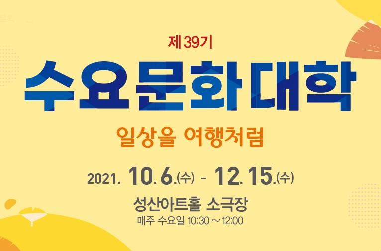 제39기 수요문화대학