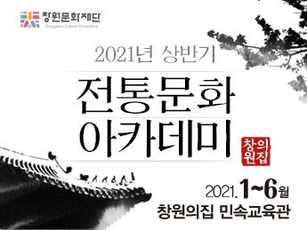2021년 상반기 전통문화 아카데미